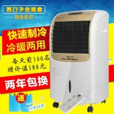 空调扇主图