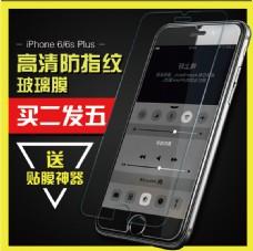 iPhone6 高清钢化膜 主图 直通车