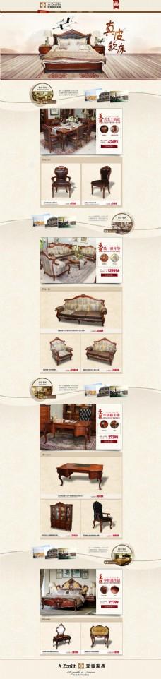 淘宝家具促销活动页面设计PSD素材