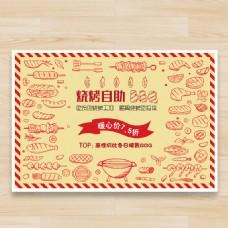 烧烤自助餐饮海报