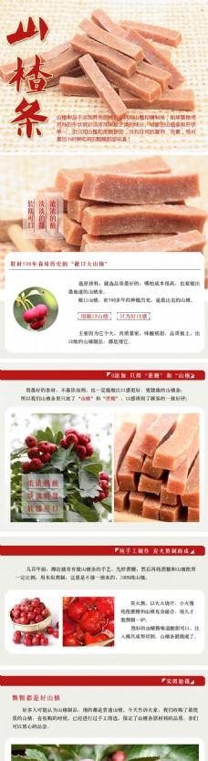 淘寶山楂食品首頁模版設計