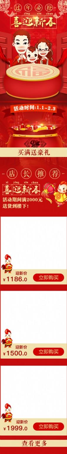 新年海报侧栏活动简约元宵详情页背景鸡年