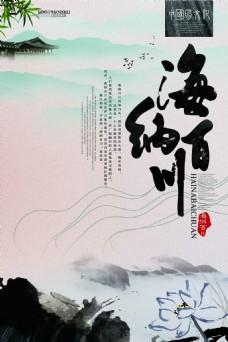 海纳百川文化展板