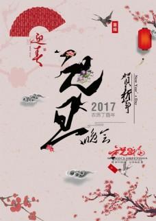 创意2017元旦海报鸡年海报宣传单设计