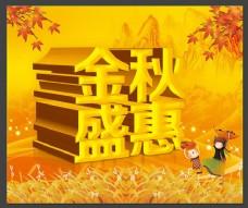 金秋盛惠海报设计PSD素材