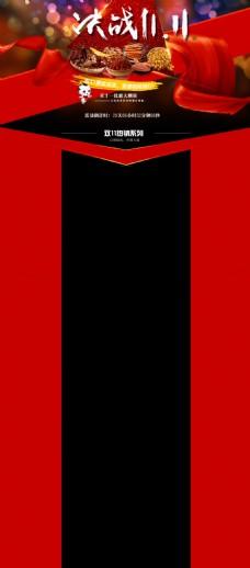 双十一   活动页面  大红色