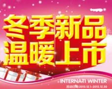 冬季新品温暖上市海报PSD素材