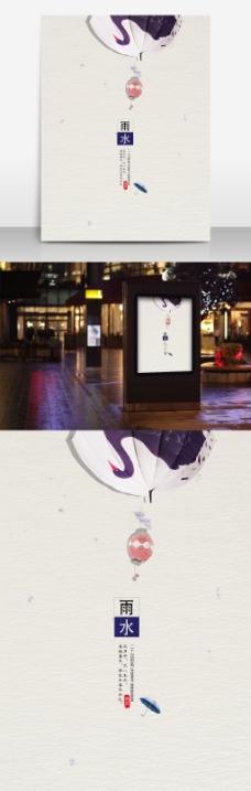 雨水 中国风 传统 节气 简约 文艺海报