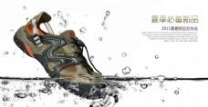 溯溪鞋海报设计广告PSD素材