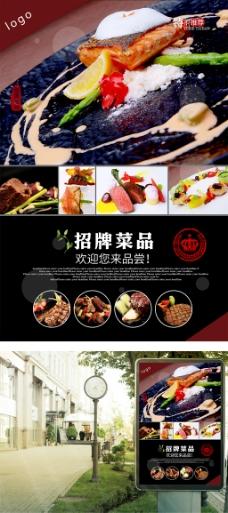 酒店菜品西餐料理美食海报设计PSD文件