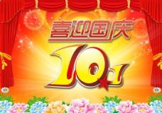 十一国庆节海报图片
