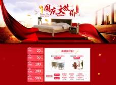 2016国庆活动  国庆节首页