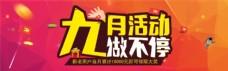 简约淘宝九月促销海报psd分层素材