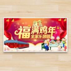 2017鸡年新年海报背景