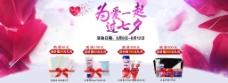 粉色唯美淘宝七夕活动海报psd分层素材