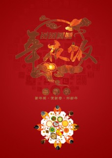 新年年夜饭海报