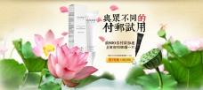 中国风荷花化妆品淘宝
