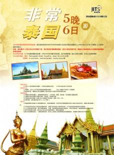 泰国游-旅游宣传单页