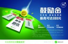 微信鼓励金 横版海报