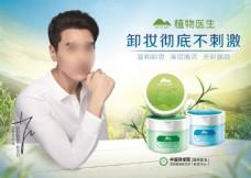 植物医生清洁霜广告