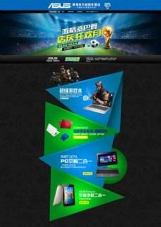 世界杯淘宝天猫店促销页面设计PSD素材
