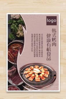 韩式烤肉餐饮海报