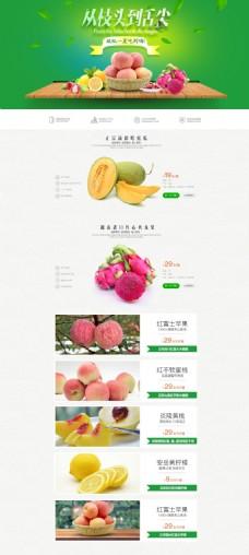 绿色营养淘宝新鲜水果店铺专题页psd分层素材