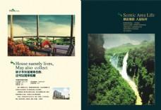 商业地产 画册 海报