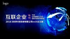 互联企业科技背板
