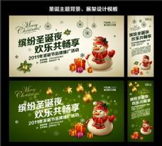 圣诞节品牌推广矢量素材