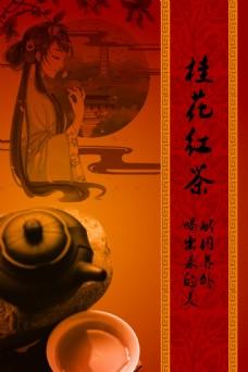 2017春节年货茶叶红茶礼品送礼