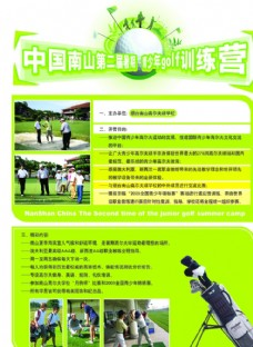 暑假高尔夫夏令营单页
