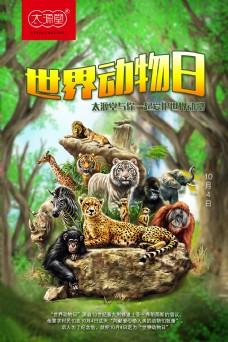世界动物节
