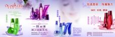 紫色化妆品展板