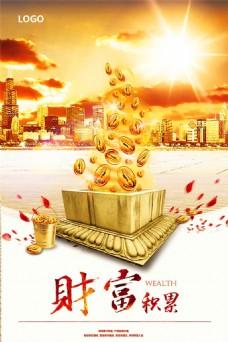 财富积累金融理财宣传海报设计psd素材
