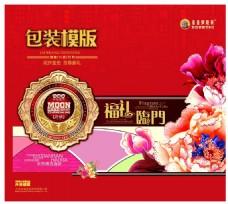 福临门月饼礼盒包装设计