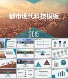 现代都市科技三角形商务汇报总结ppt模板