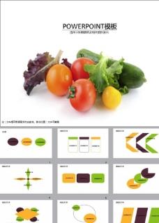 蔬菜PPT