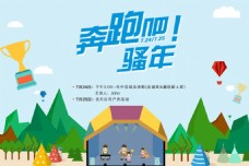 扁平化活动海报