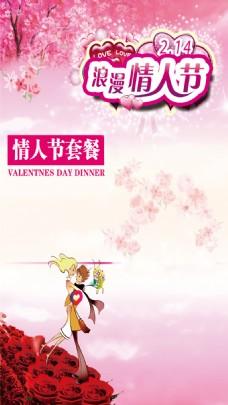 浪漫情人节促销宣传H5海报背景psd下载