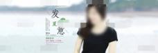 小清新淘宝夏季女装促销海报psd分层素材