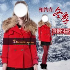 淘宝冬季女装主图素材