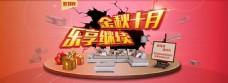 金秋十月乐享继续淘宝家具促销海报psd分层素材