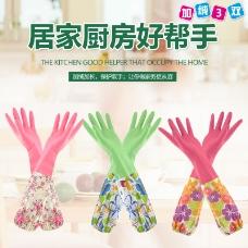 手套 居家 主图 橡胶手套