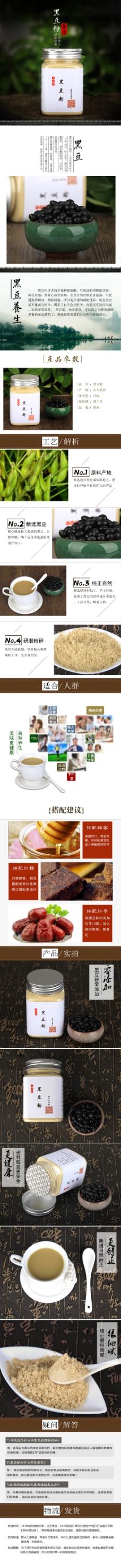 文艺古韵食品五谷杂粮详情设计
