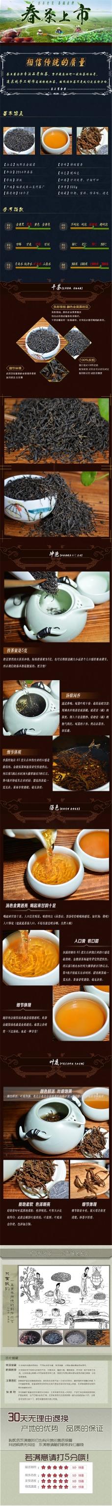 春茶上市 茶详情页PSD免费下载