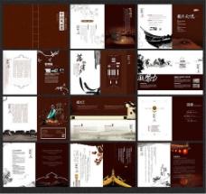 中国风宣传画册
