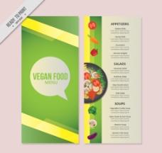 绿色素食菜单黄色条纹