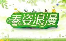 春姿浪漫春季海报设计PSD素材