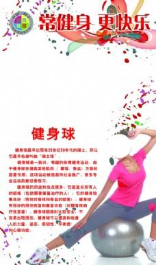 瑜伽健身广告